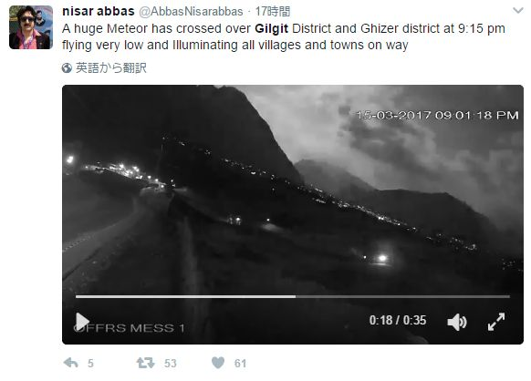 【火球】パキスタンの上空で閃光と爆発音がし、住民らはパニックに…空が光り、山の上を飛んでいった模様、隕石か?