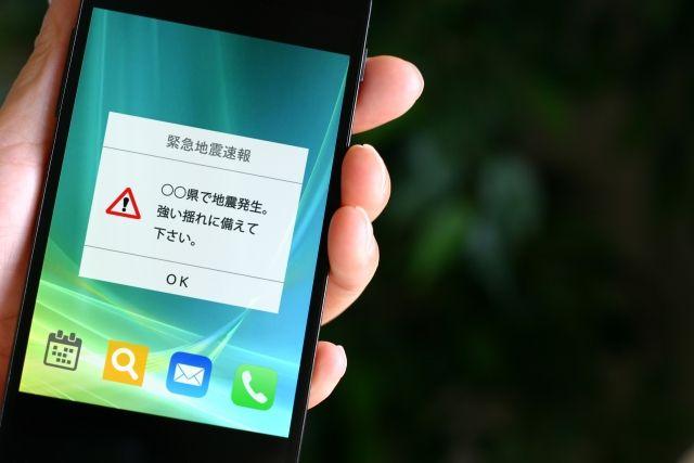 【防災】9月5日(火)に大阪で「地震訓練」を一斉実施するから忘れるなよ?「大阪880万人で訓練」