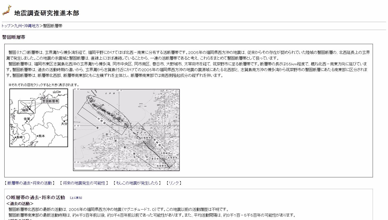 【地震予知】福岡県北西沖で小規模地震が続く…震源は「警固断層」帯付近で気象台も注意呼びかけ