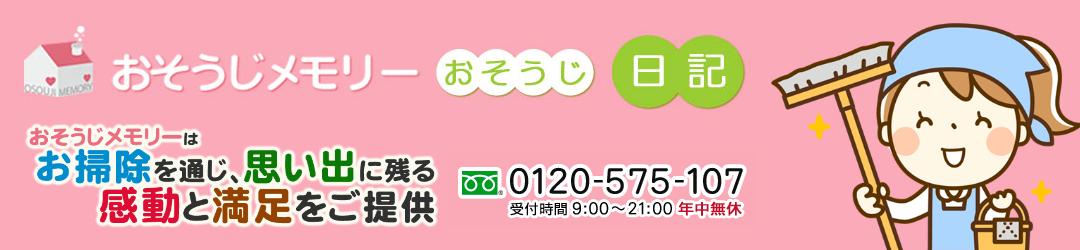 大阪・堺市のピカピカハウスクリーニング日記