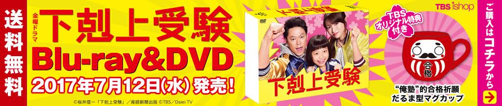 下剋上受験DVD&Blu-ray
