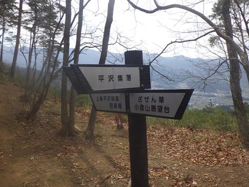 小倉山29
