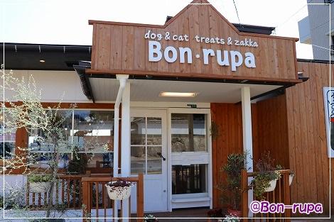 Bon-rupaさん(福岡市南区)