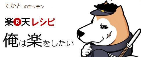 楽天レシピ 俺楽