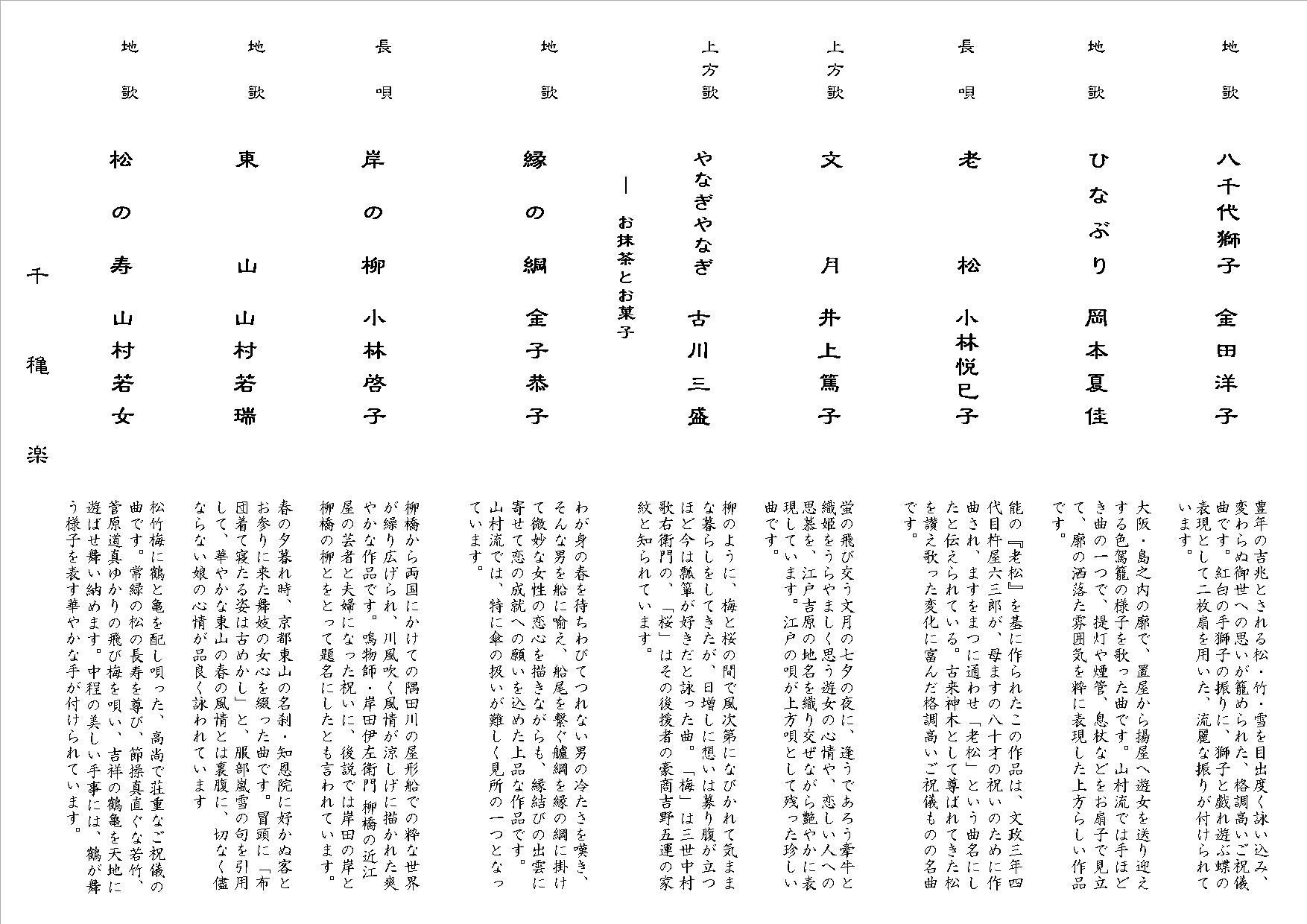 第7回秋津島の会パンフレット
