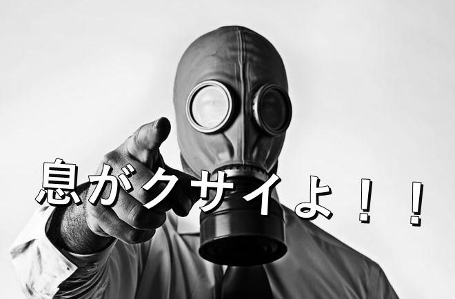 口臭予防の決定版!【口臭専門 アルファネット】