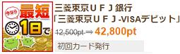 三菱東京UFJデビット
